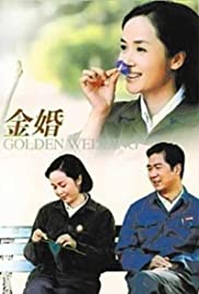 Golden Marriage Poster