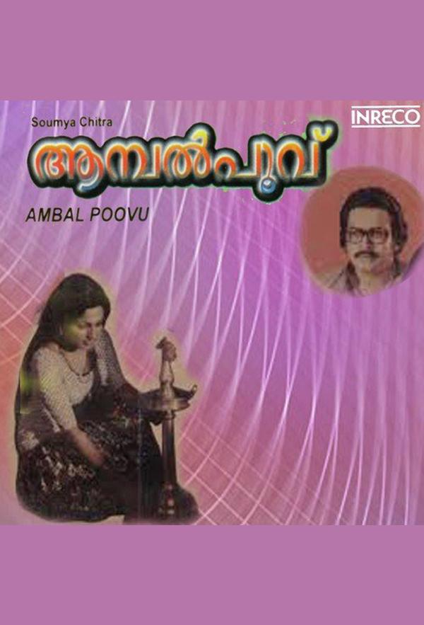 Aambal Poovu ((1981))