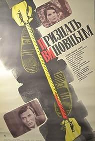 Priznat vinovnym (1983)