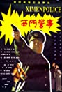 Story of Ximen Police (1994) Poster