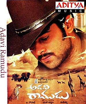 Romance Adavi Ramudu Movie
