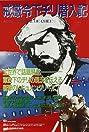 Acta General de Chile (1986) Poster