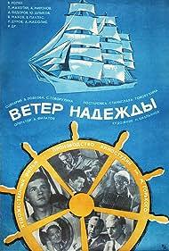 Veter 'Nadezhdy' (1978)