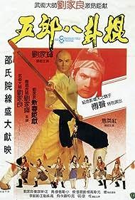Wu Lang ba gua gun (1984)
