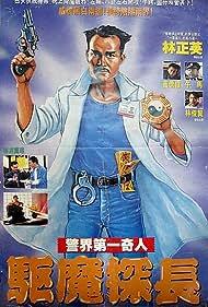 Qu mo jing cha (1990) Poster - Movie Forum, Cast, Reviews