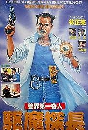 Magic Cop Poster