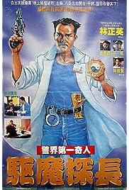 Qu mo jing cha (1990) film en francais gratuit