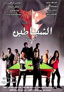 Watch free the notebook movie Al-Shayatin by Marwan Hamed [1080p]