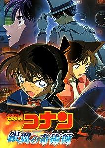English movie for free downloadable website Meitantei Conan: Ginyoku no kijutsushi Japan [480x800]