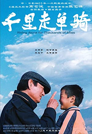 Yimou Zhang Riding Alone for Thousands of Miles Movie