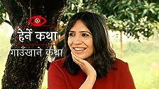 Gaun Khane Katha