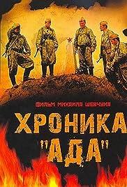 Khronika Ada Poster