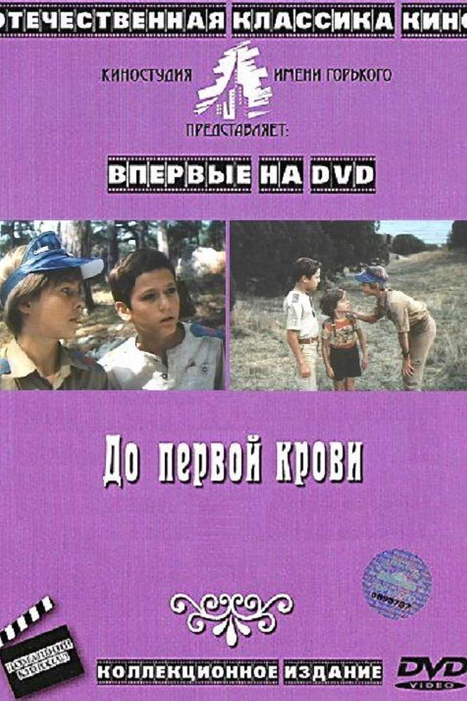 Do pervoy krovi ((1989))