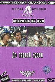 Do pervoy krovi(1989) Poster - Movie Forum, Cast, Reviews