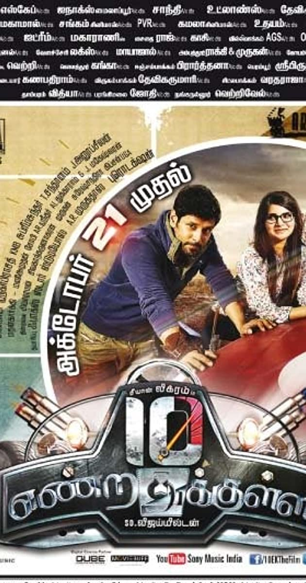 10 Endrathukulla Torrent Download