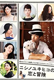 The Tale of Nishino Poster