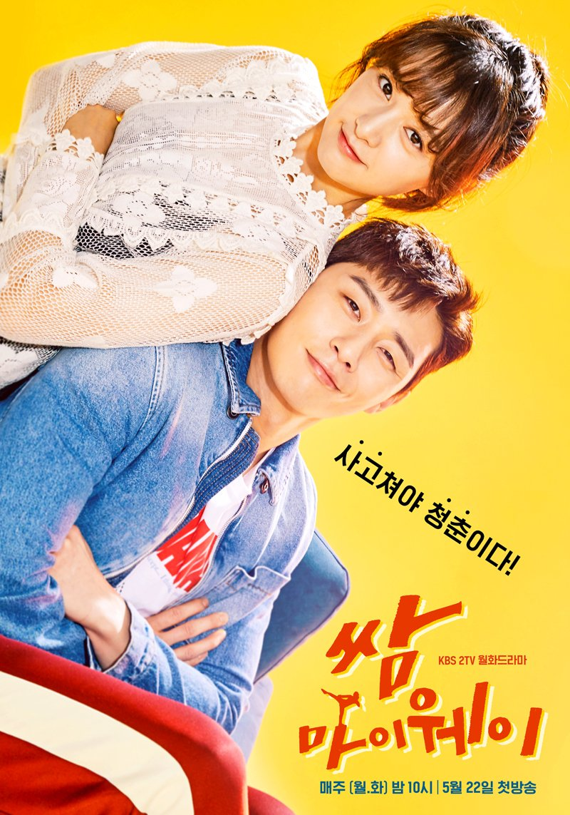 Ko Dong Man, a high school Taekwondo champion who is now pursuing a career in the UFC, and Choi Ae Ra, a dynamic girl whose desire is to become a famous announcer, have been best friends ... See full summary »