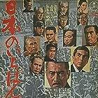 Nihon no ichiban nagai hi (1967)