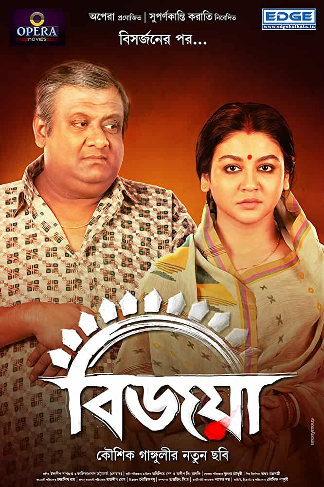 Bijoya 2019 Bengali Movie 480p HDRip 500MB With ESubs