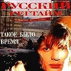 Russkiy regtaym (1993)