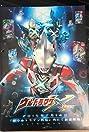 Ultraman X (2015) Poster