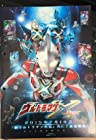 Primary image for Ultraman X