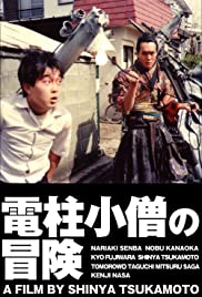 Denchû kozô no bôken (1987) Poster - Movie Forum, Cast, Reviews