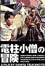 The Adventure of Denchu-Kozo