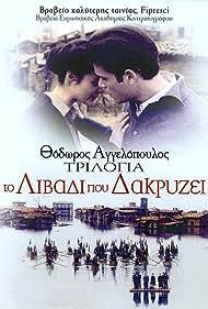 Trilogia: To livadi pou dakryzei (2004)