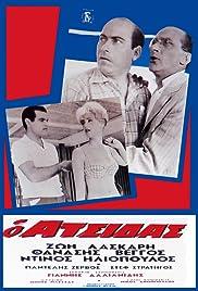 O Atsidas Poster