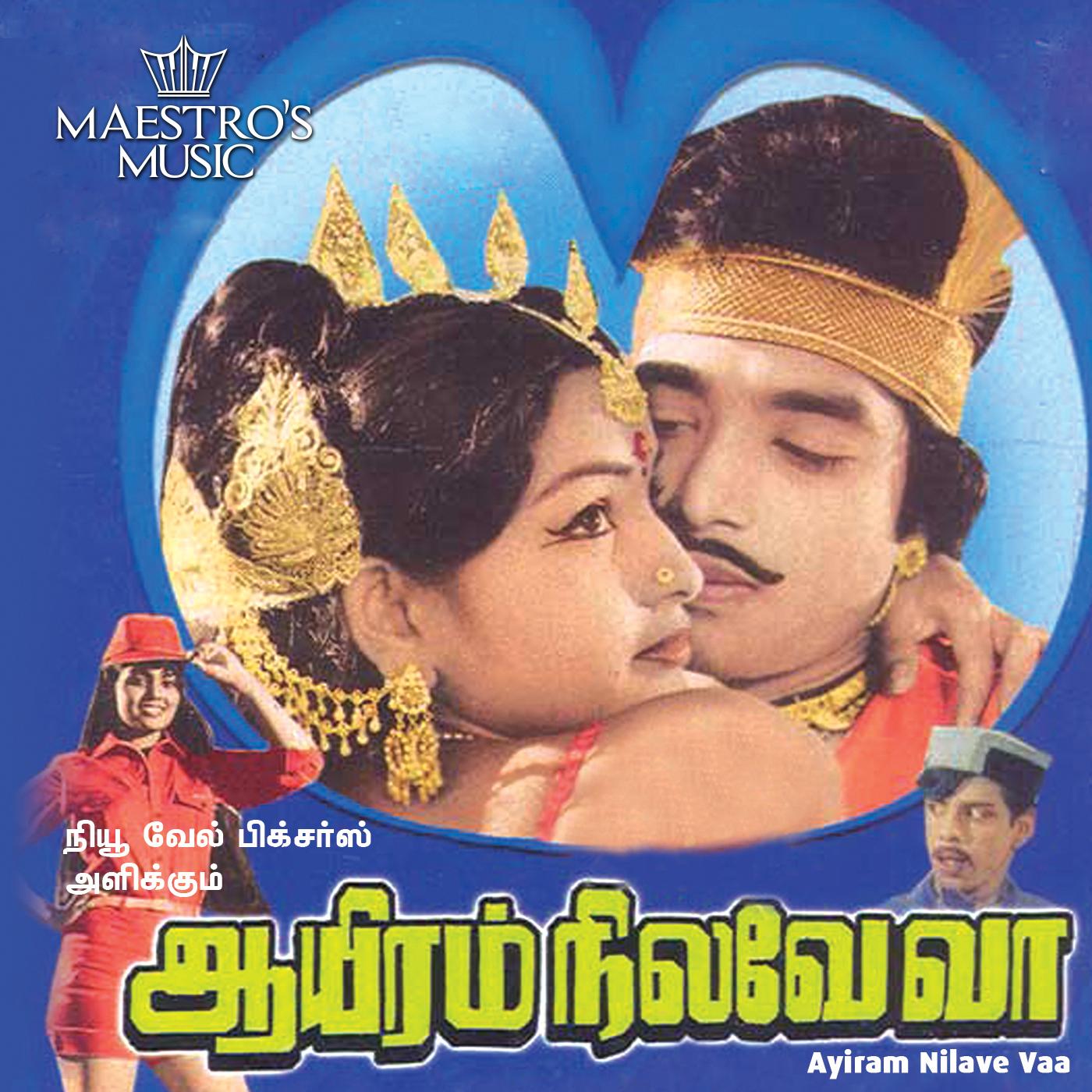 Aayiram Nilavae Vaa ((1983))