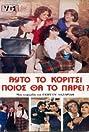 Afto to koritsi, poios tha to parei? (1985) Poster