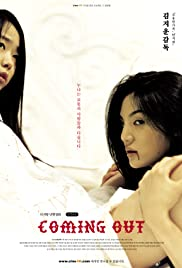 Coming Out(2001) Poster - Movie Forum, Cast, Reviews