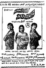 Vayasu Pilichindi Poster