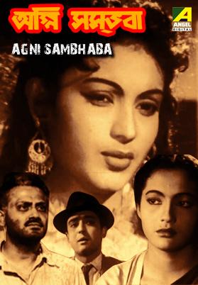 Agni sambhaba ((1982))