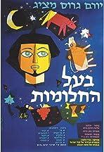 Ba'al Hahalomot