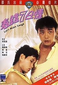 Biu choh chat yat ching (1983)