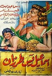Isamil Yassine as Tarzan Poster