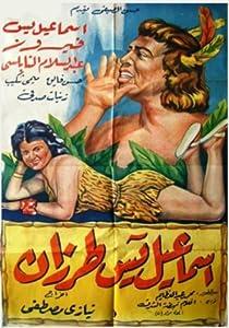 New free 3gp movie downloads Ismail Yassine Tarazane by [640x480]