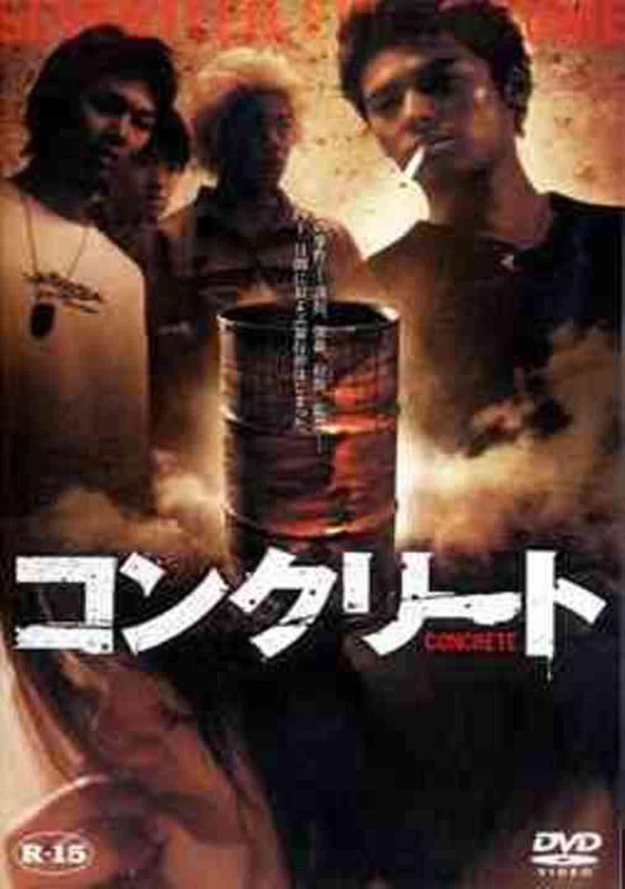 Konkurîto (2004) - IMDb