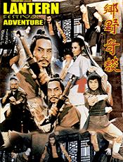 Xiang ye qi tan (1979)