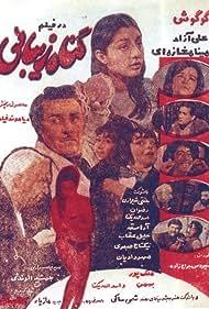 Gonah-e Zibayee (1969)