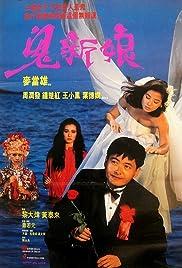 Spiritual Love (1987) Gui xin niang 1080p