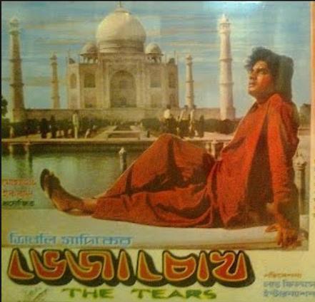 Bheja Chokh ((1988))