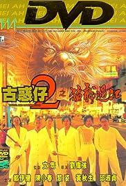 Goo waak zai 2: Maang lung gwoh gong Poster