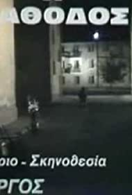 I kathodos (1983)