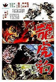 Long Hu Pao(1972) Poster - Movie Forum, Cast, Reviews