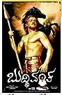 Budhivanta (2008) Poster