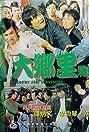 Da xiang li yu sao jie tian (1976) Poster