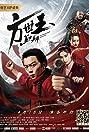 Fang Shi Yu: Gai shi ying xiong (2019) Poster